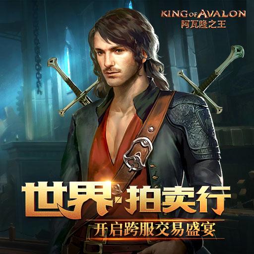 世界拍卖行《阿瓦隆之王》开启跨服交易盛宴