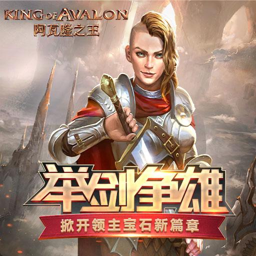 九月庆典《阿瓦隆之王》一颗骰子掷出的荣耀