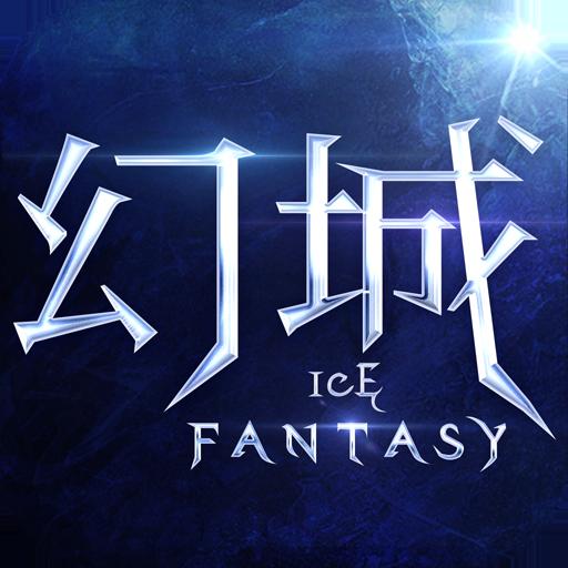 《幻城》最新版本:1.2.43安卓版手机游戏下载