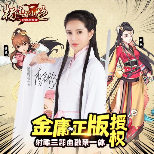 《杨过与小龙女》首发UC独家六大活动震撼开启!
