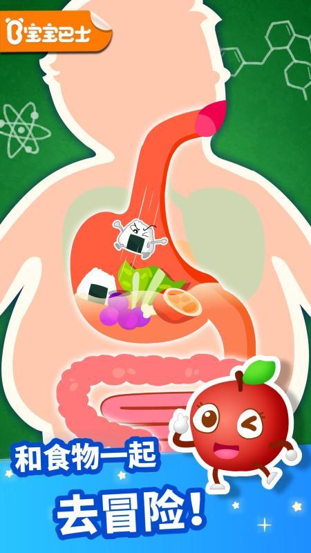 奇妙的身体冒险 - 人体消化系统认知 - 宝宝巴士图片
