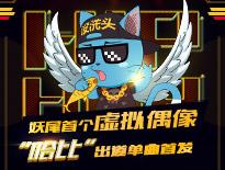 《妖精的尾巴-最强公会》新晋Rapper哈比