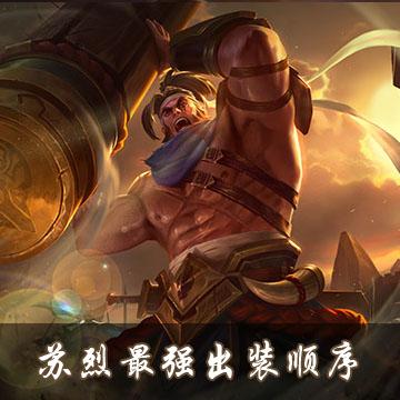 王者荣耀苏烈最强出装顺序建议 打到敌人手软