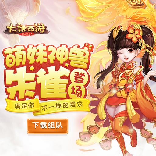 《大话西游》城市巡回站天津站报名火热进行中!