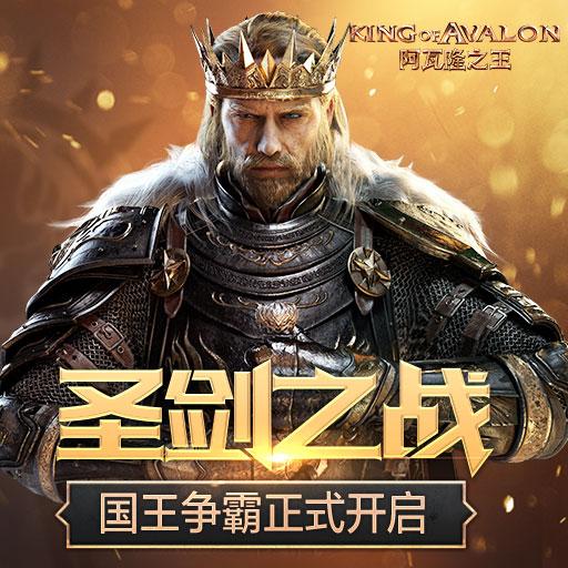 圣剑之战《阿瓦隆之王》国王争霸正式开启