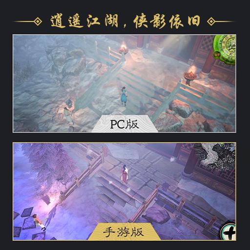 《侠客风云传》PC与手游版 游戏场景对比