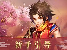 《仙剑奇侠传五》新手引导
