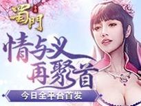 《蜀门手游》今日全平台首发 暖心TVC同步首曝