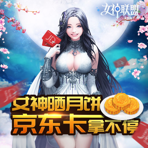《女神联盟:天堂岛》女神晒月饼 京东卡拿不停