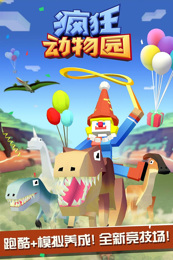 疯狂动物园1.9.0九游版