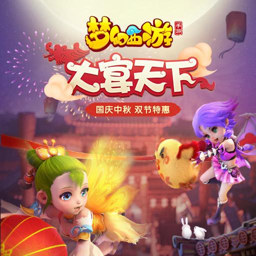 大宴天下《梦幻西游》手游国庆活动欢乐上线