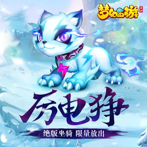 《梦幻西游》2017年9月27日维护公告