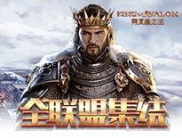 《阿瓦隆之王》全联盟集结 奏响夺权之战