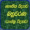 Physics MCQ-Sinhala