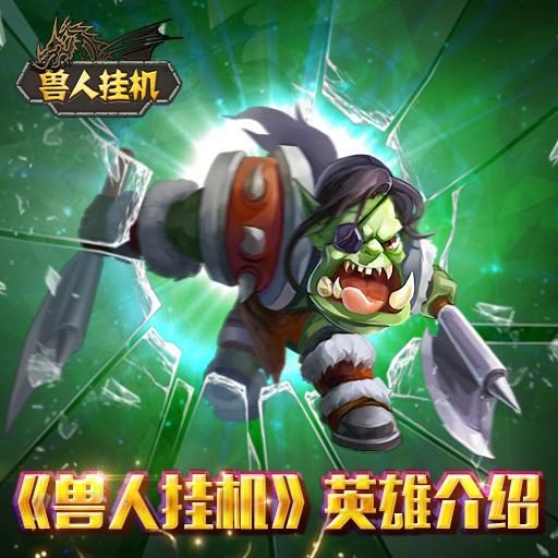 《兽人挂机》英雄介绍-恶魔猎手