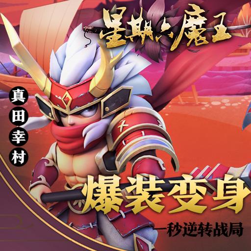 《星期六魔王》-武田势力武将攻略