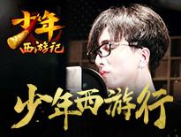 男神Lao乾妈献唱《少年西游记》主题曲