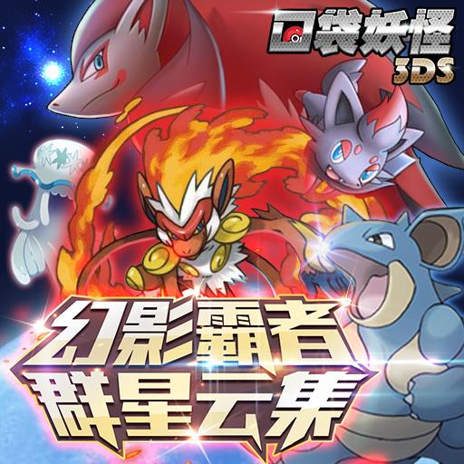 《口袋妖怪3DS》幻影霸者 群星云集