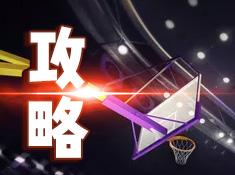 《NBA LIVE》操作技巧