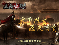《王朝崛起》渠道宣传视频