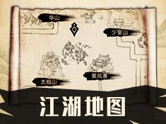 《暴走英雄坛》江湖地图