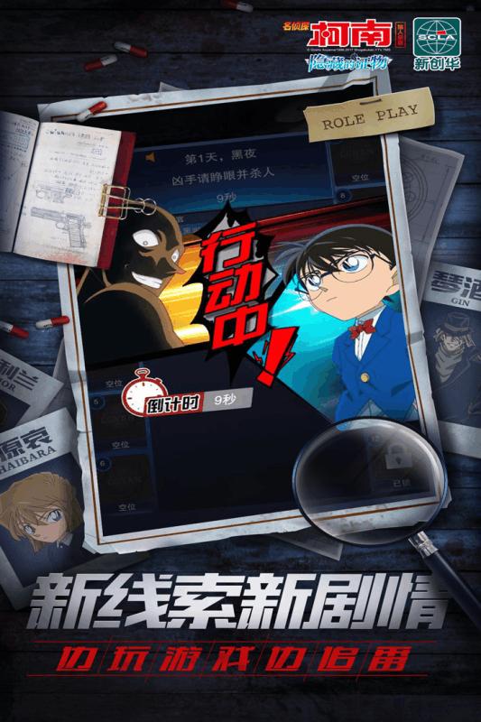 名侦探柯南:隐藏的证物_截图