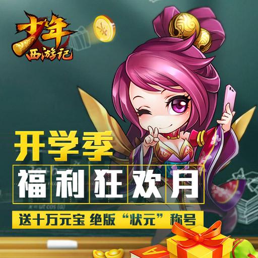 《少年西游记》九月开学季!福利狂欢月来袭!