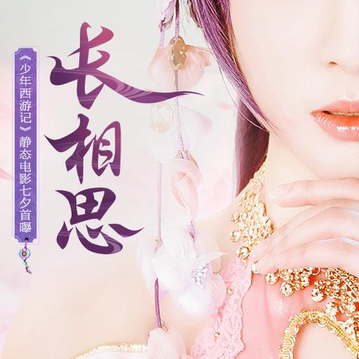 """《少年西游记》唯美静态电影""""长相思""""简介"""