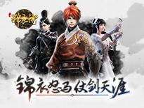 1月11日武林风云再起《少年锦衣卫》宣传视频
