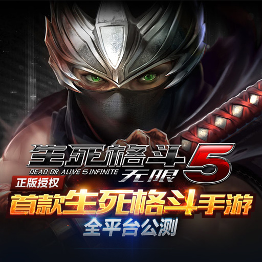 正版授权《生死格斗5无限》10日安卓首发上线