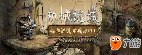 """正版《机械迷城》来袭 揭秘""""艺术式""""独立游戏"""