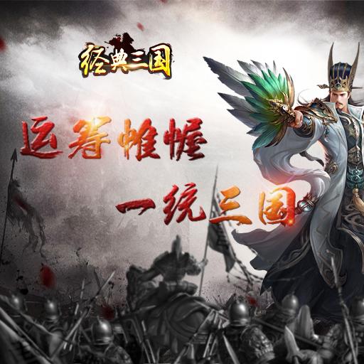 《经典三国》1月18日10:00开启不删档内测