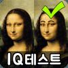 틀린그림찾기 IQ 테스트