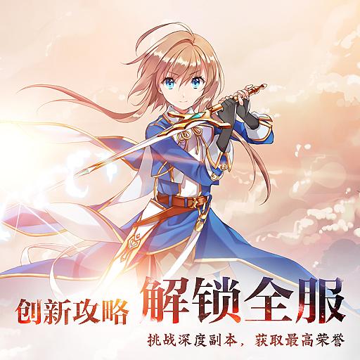 《剑之荣耀》1月16日10:00不删档诚意开启