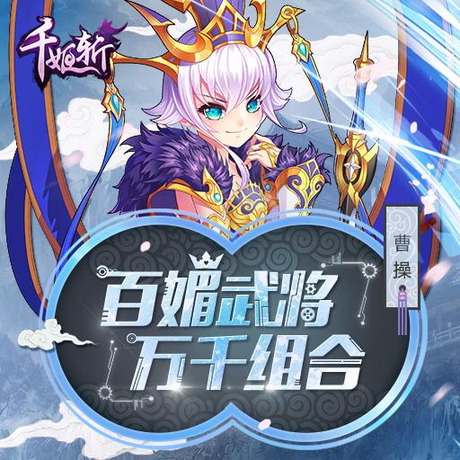 《千姬斩》新角色再曝光 紫瞳司马懿助你平天下