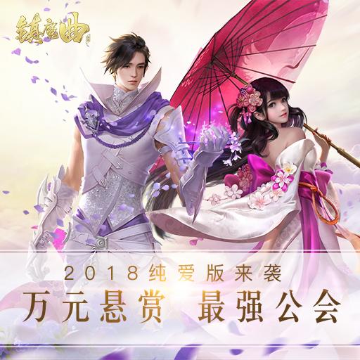 2018纯爱版来袭 《镇魔曲》万元悬赏最强公会