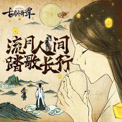 《古剑奇谭二》手游主题曲 宗师骆集益再谱柔情