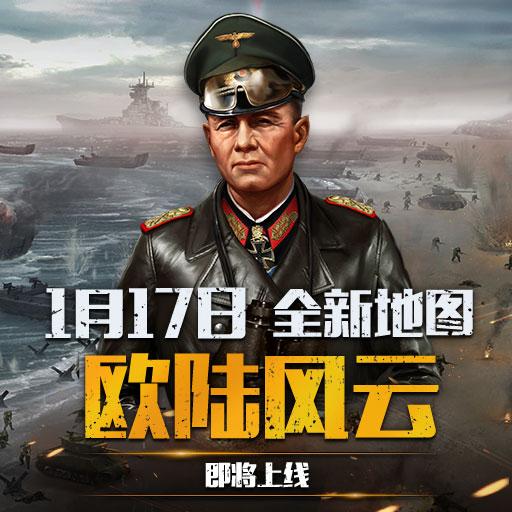 """《二战风云2》硝烟再起 新版本""""欧陆风云""""上线"""