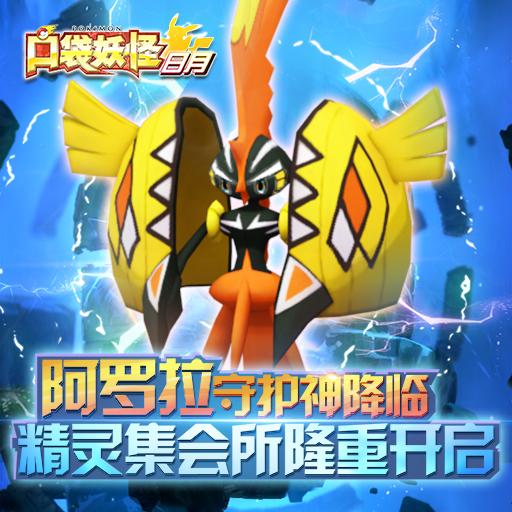 全新版本《口袋妖怪日月》1月25日激燃上线!
