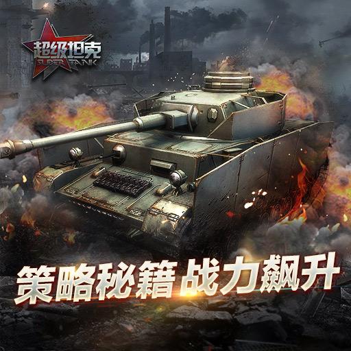 《超级坦克》做好这几件小事 战力狂飙