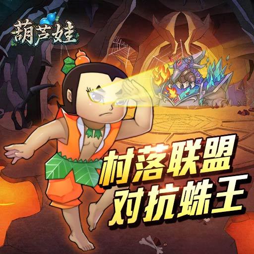 《葫芦娃》第三届蛛王巢穴、1月19日烽火重燃!
