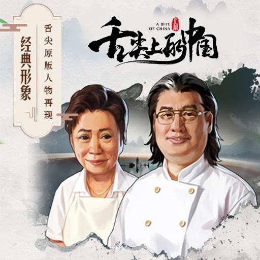 《舌尖上的中国》澳门金沙娱乐开户八大菜系 传奇美味汇聚指尖