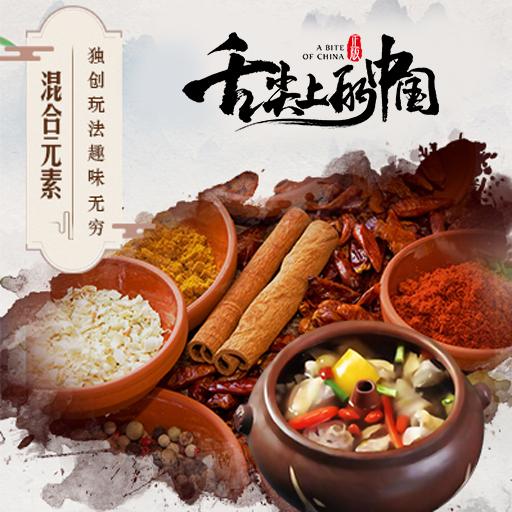 《舌尖上的中国》寻觅藏身于中华大地的美食家