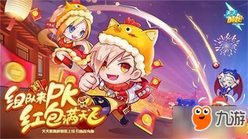 天天酷跑3D开启春节活动 十五重活动乐不停
