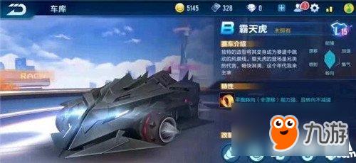 《QQ飞车手游》霸天虎怎么得 B车霸天虎获得攻略