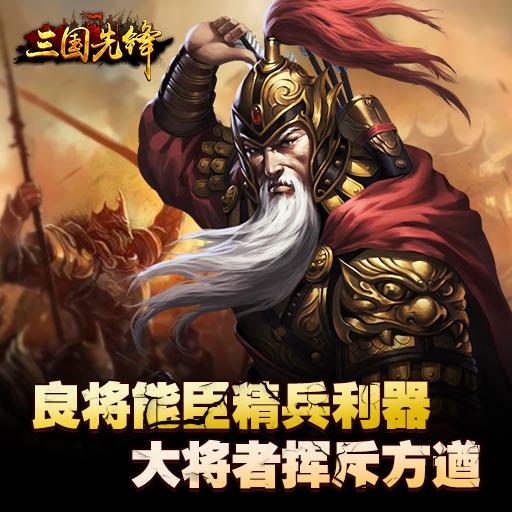 《三国先锋》刘备为何挑选李严做托孤大臣?