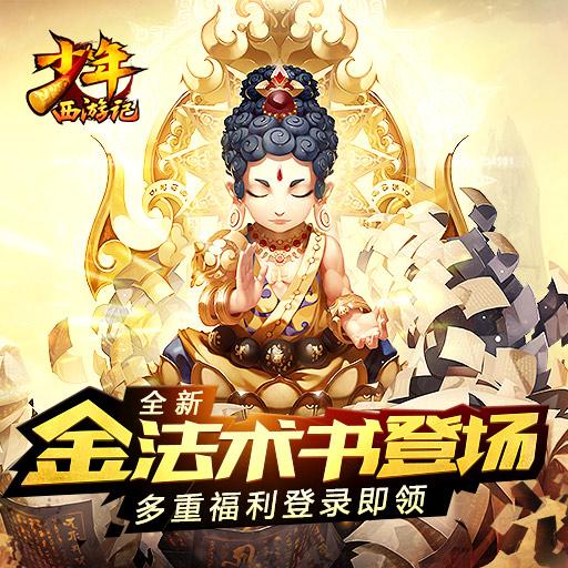 """《少年西游记》全新金法术""""麒麟降世舞""""贺岁来袭"""