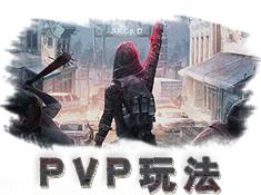 明日之后PVP玩法 地圖夏爾鎮新手攻略