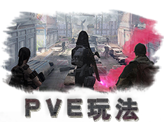 明日之后PVE玩法介紹 多貝雪山新手攻略