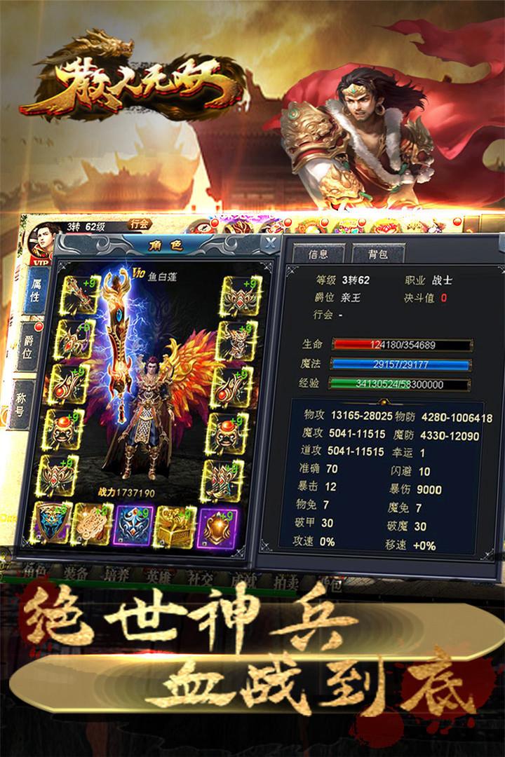 散人无双安卓下载 散人无双v1.3.1最新版本下载 91手游网